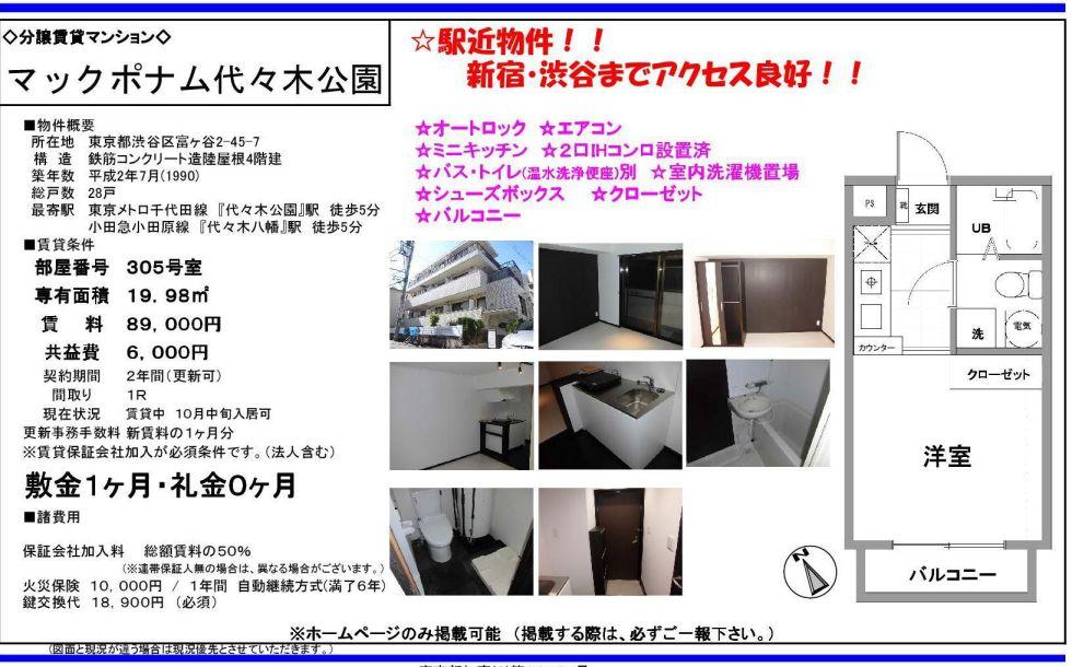 f:id:yoyogiuehararealestate:20210904101612j:plain