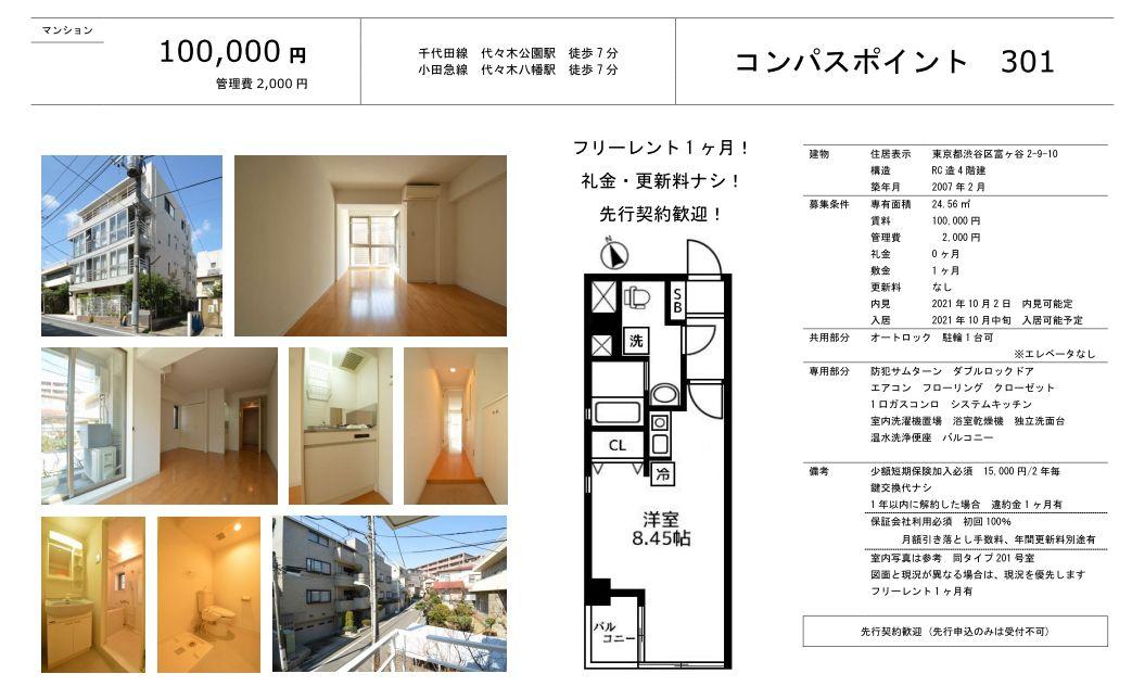 f:id:yoyogiuehararealestate:20210907100514j:plain