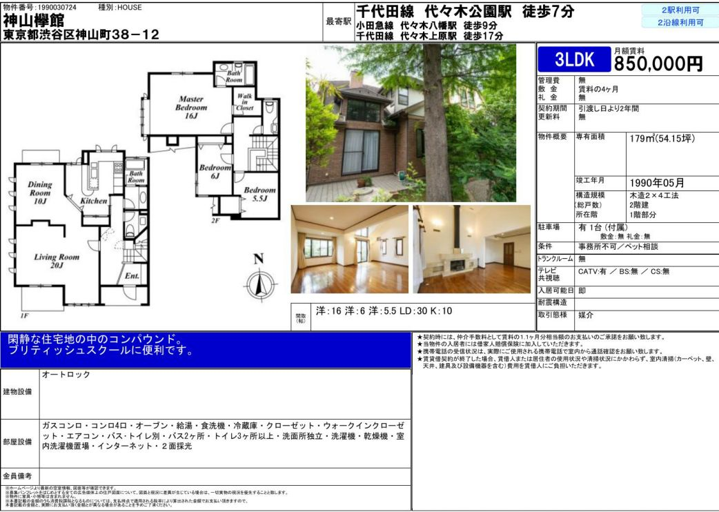 f:id:yoyogiuehararealestate:20210909101001j:plain