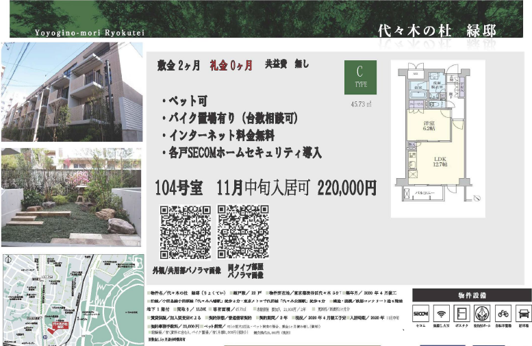f:id:yoyogiuehararealestate:20210914224030p:plain