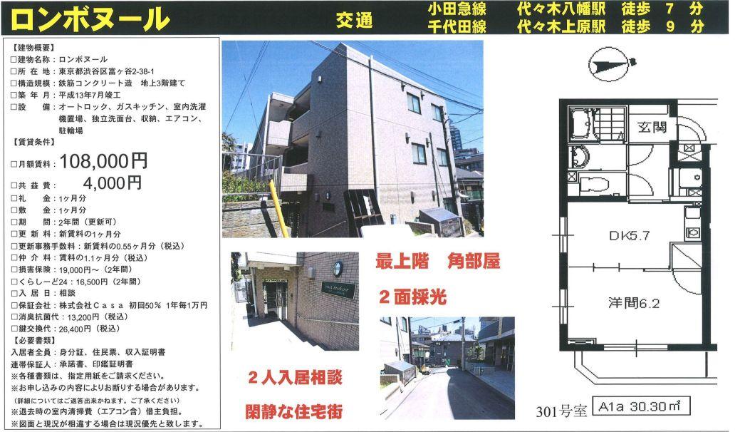 f:id:yoyogiuehararealestate:20210917104309j:plain