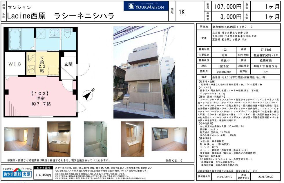 f:id:yoyogiuehararealestate:20210917104312j:plain