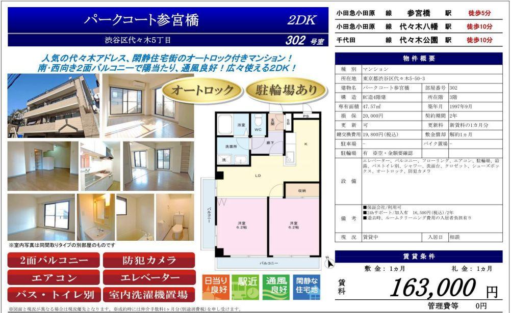 f:id:yoyogiuehararealestate:20210917104316j:plain