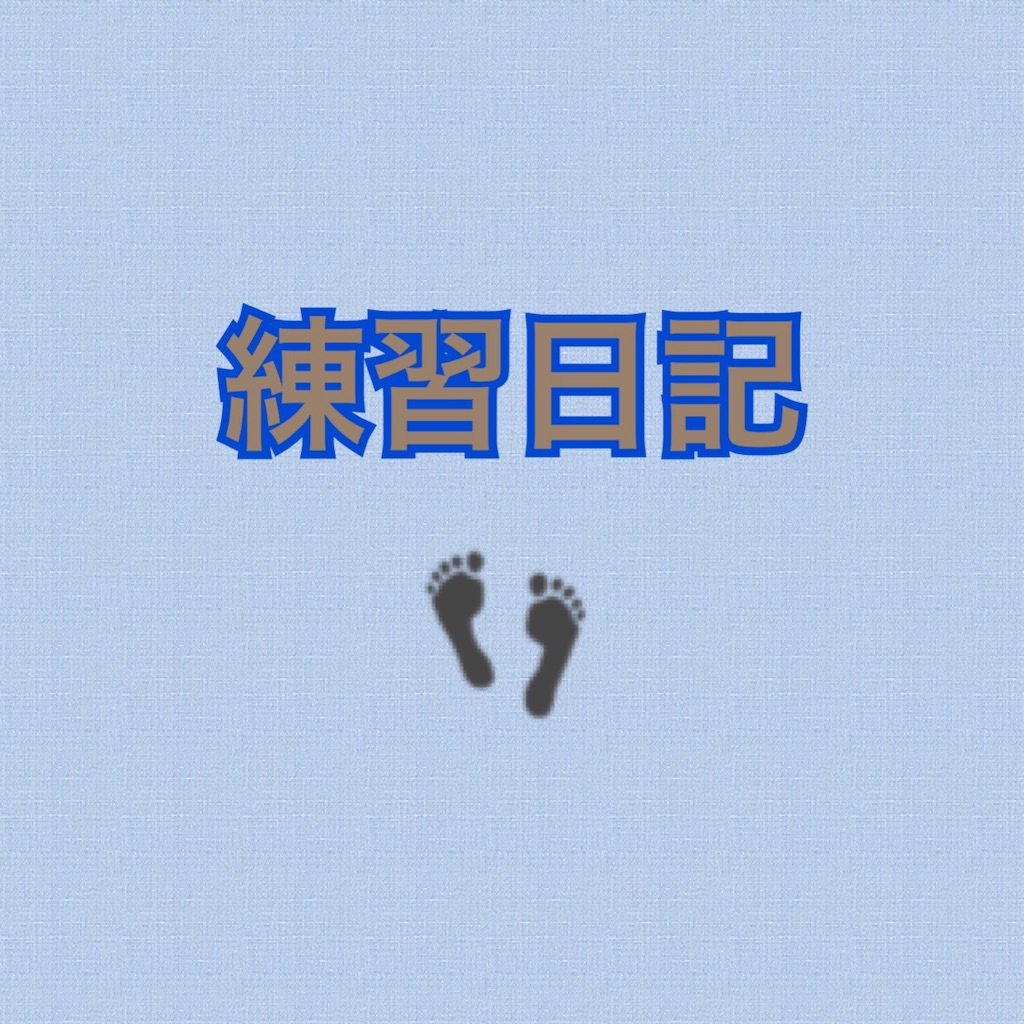 f:id:yoyoko-445:20190715152154j:image