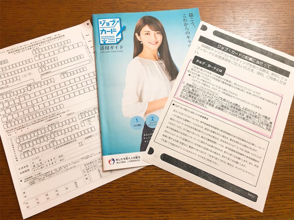 f:id:yoyoko-445:20201108110510j:image