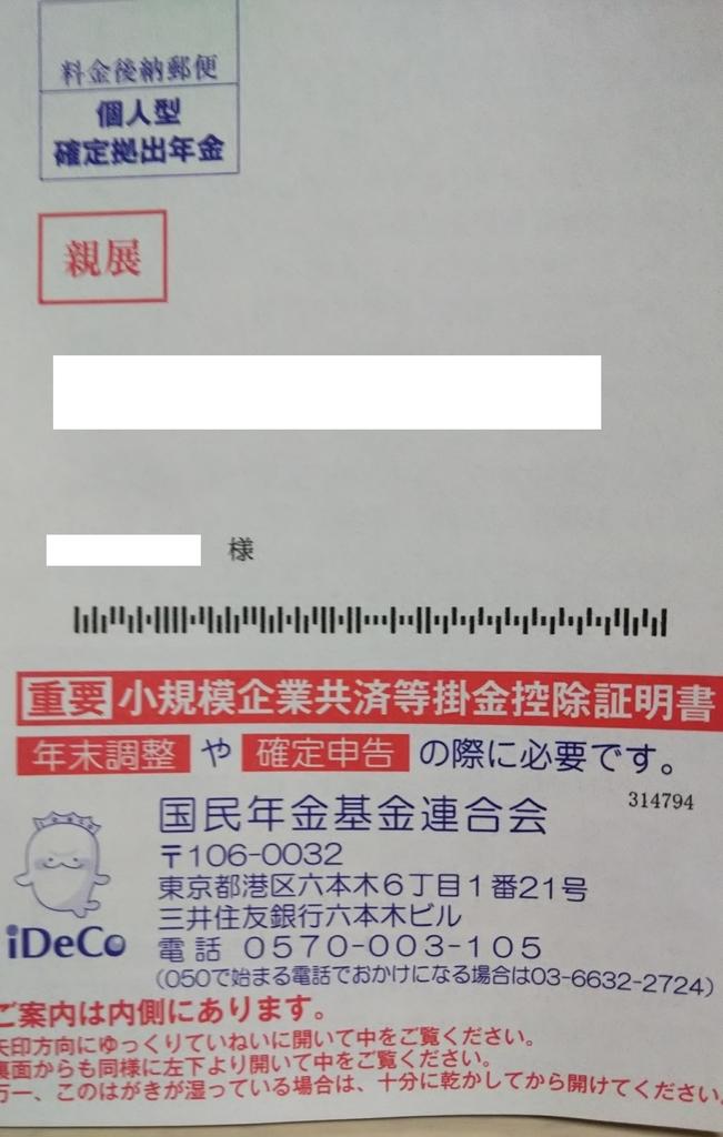 f:id:yoyopachi:20181027062348j:plain