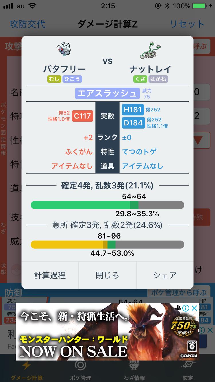 f:id:yoyopoke:20180429021554p:image