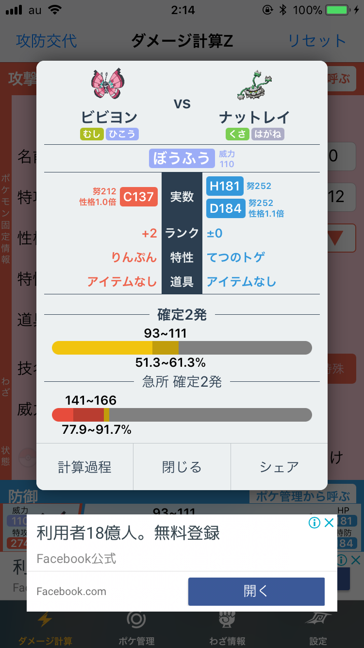 f:id:yoyopoke:20180429021623p:image