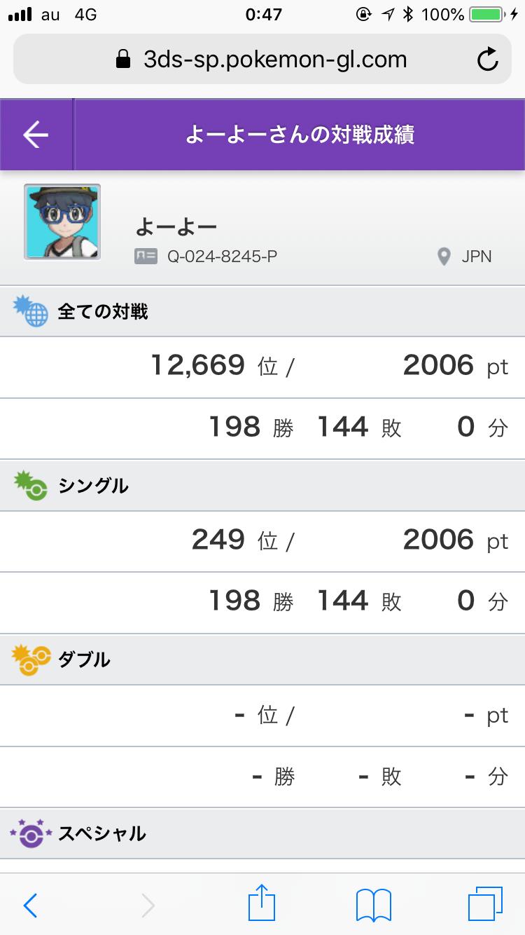 f:id:yoyopoke:20181106004807p:image