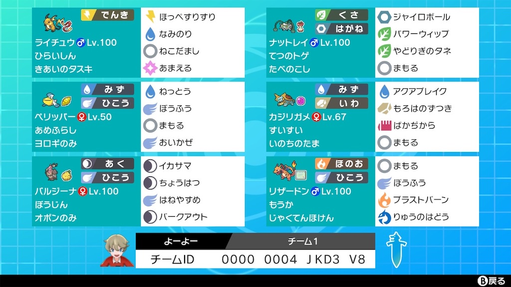 f:id:yoyopoke:20200601065634j:image