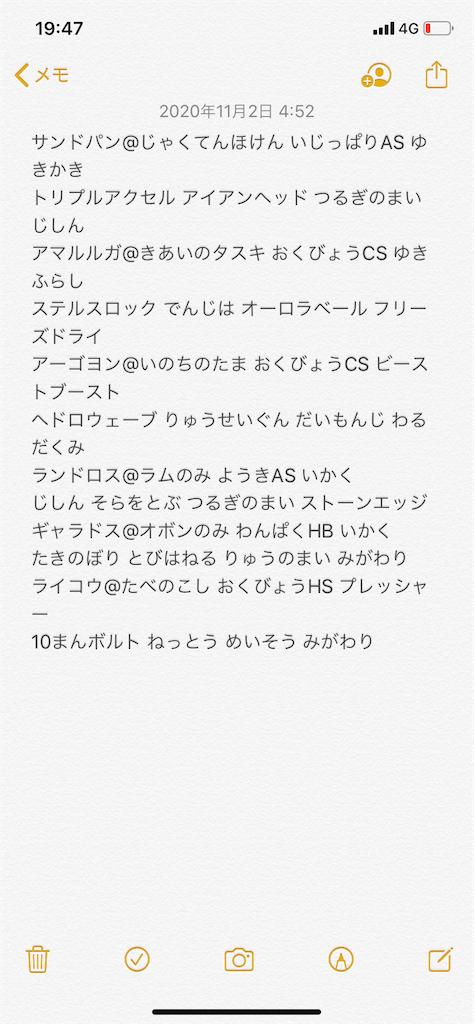 f:id:yoyopoke:20201129194757p:image