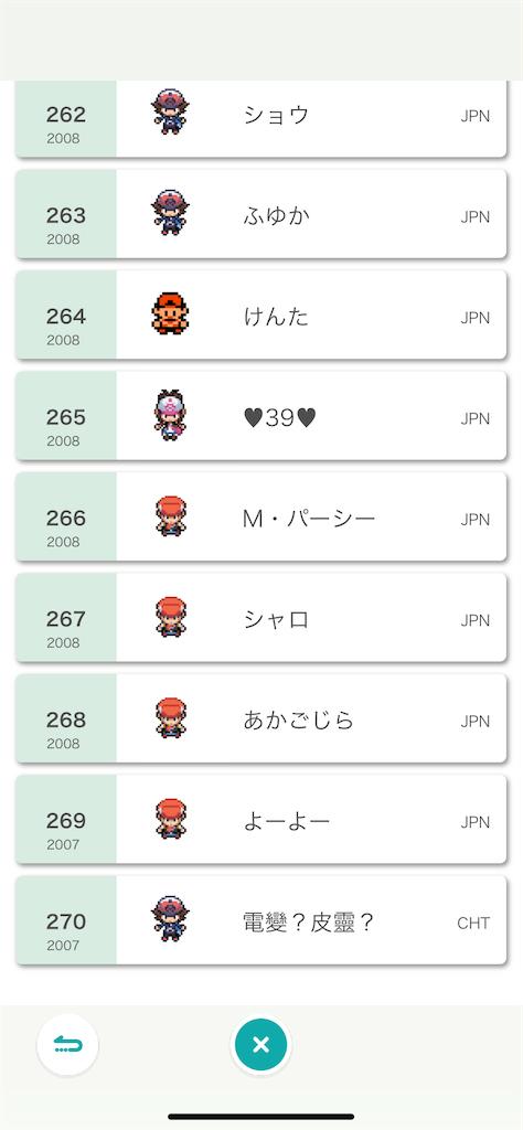 f:id:yoyopoke:20201130005552p:plain