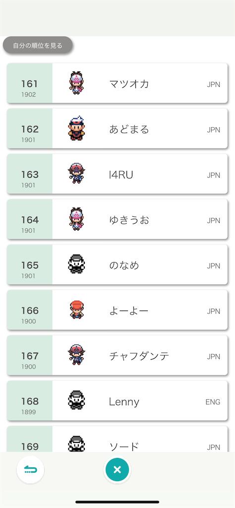 f:id:yoyopoke:20201201112938p:plain