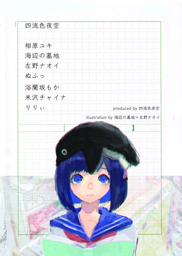 f:id:yozora_k:20171019235958p:plain