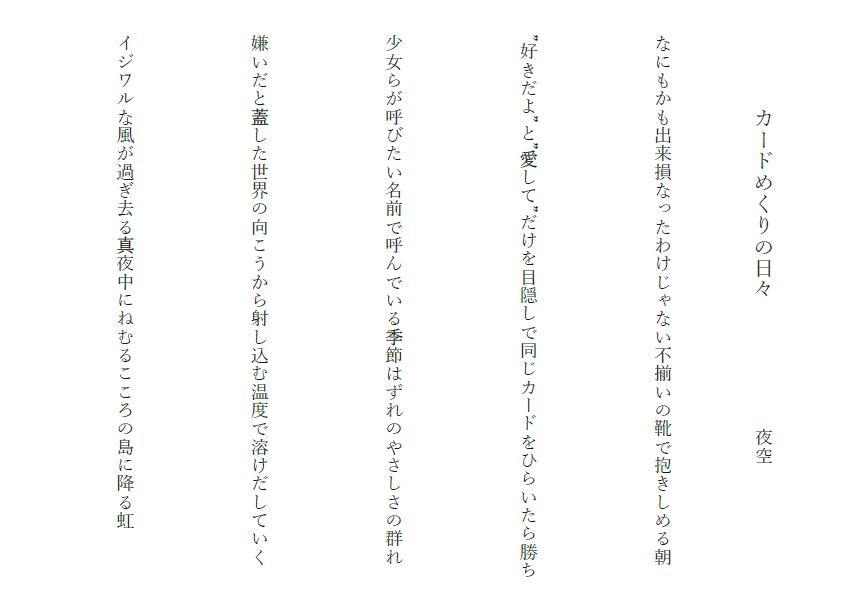 f:id:yozora_k:20201209065036p:plain