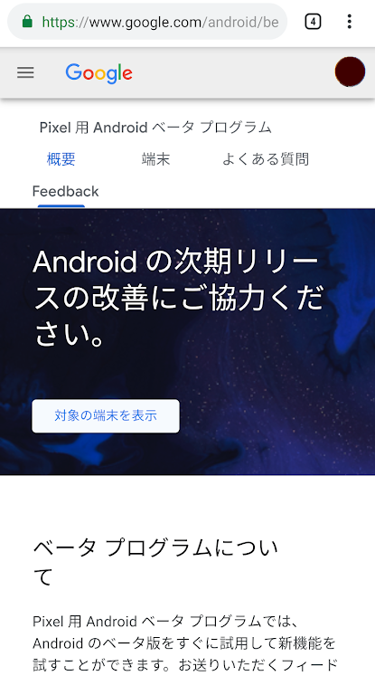 Android Beta Programプレビュー