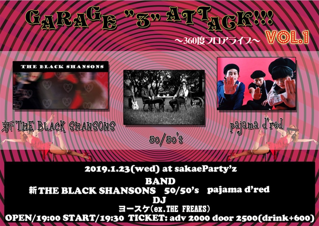 f:id:ys-tokai83_blog:20190121235716j:image