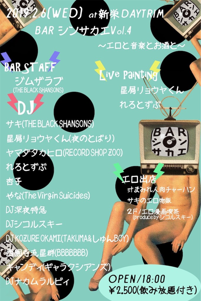 f:id:ys-tokai83_blog:20190122001623j:image