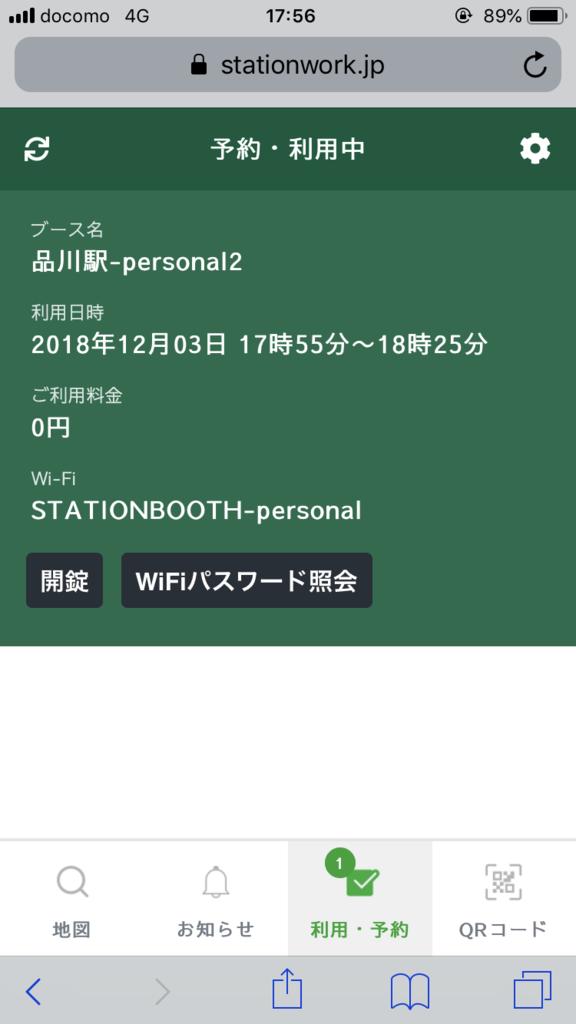f:id:ys_hotstuff:20181205174233p:plain