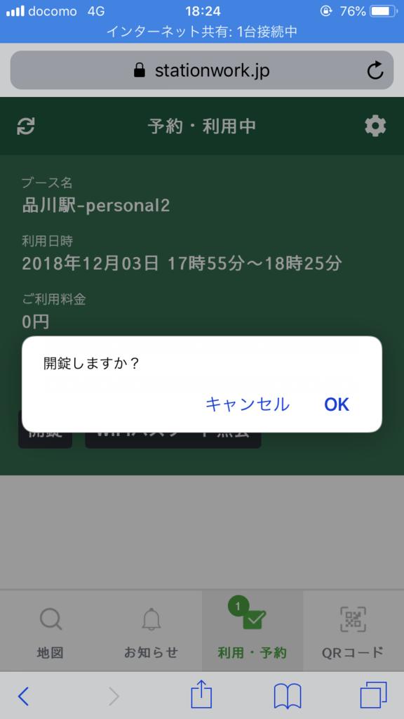 f:id:ys_hotstuff:20181205175329p:plain