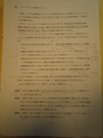 f:id:ysadaharu:20090224221916j:image:right:w200