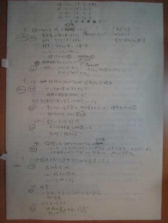 f:id:ysadaharu:20090924225057j:image:right:w200