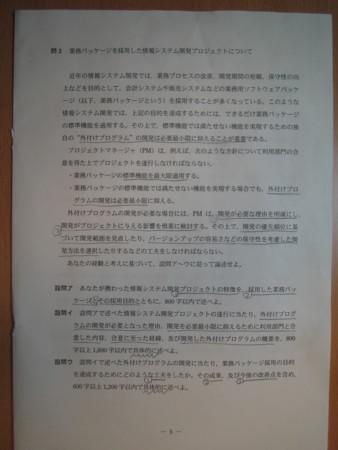 f:id:ysadaharu:20090924225114j:image:right:w200