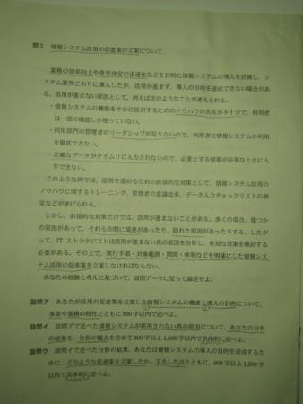 f:id:ysadaharu:20100104125158j:image:right:w200