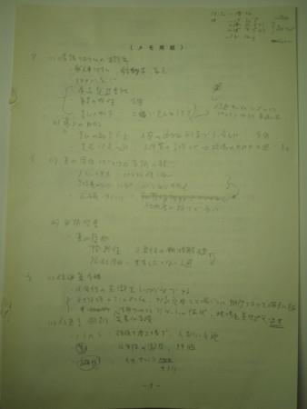 f:id:ysadaharu:20100104125215j:image:right:w200