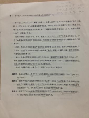 f:id:ysadaharu:20131229013424:image:right:w200
