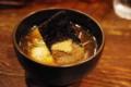 つけ麺(+味玉)@中田兄弟