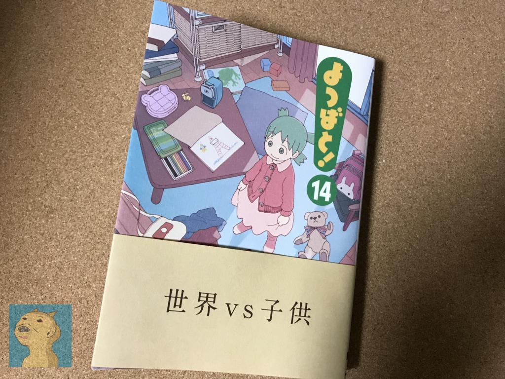 2年5ヶ月ぶりに発売された よつばと 14巻 東京にやってきたよつば