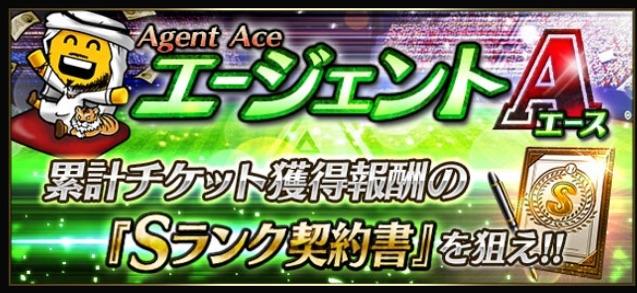 プロスピA】神イベント「エージェントA」の仕様が変更され、チケット ...
