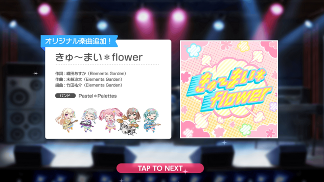 2019/4/12新曲追加情報