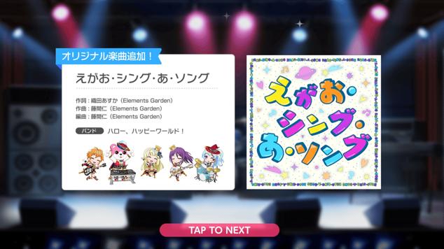 2019/4/26新曲追加情報