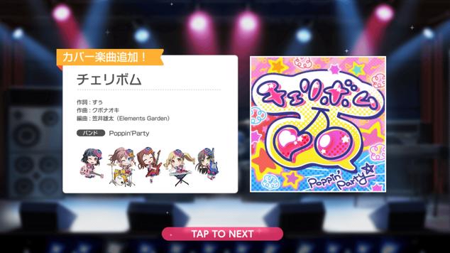 2019/5/13新曲追加情報