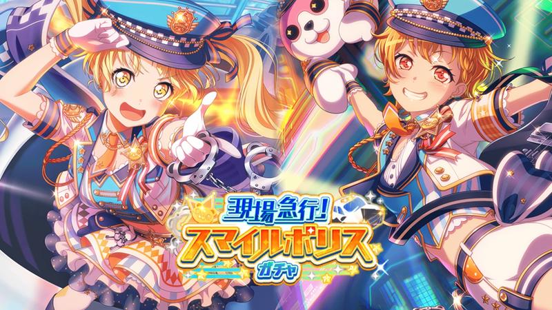 ミッションイベント(出動! 笑顔パトロール隊!!)