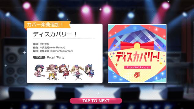 2019/6/7新曲追加情報