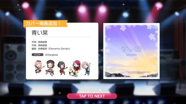 2019/7/13新曲追加情報