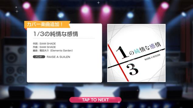 2019/7/14新曲追加情報