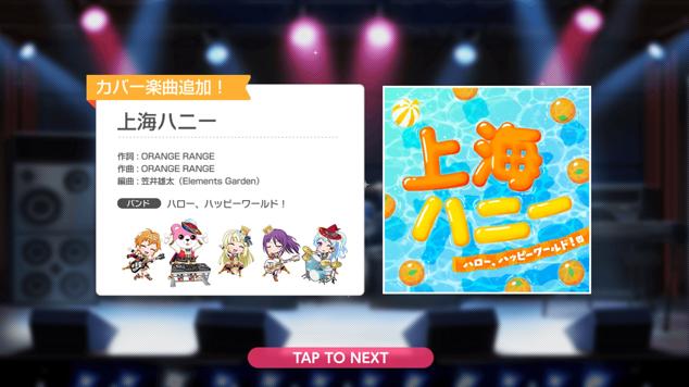 2019/7/20新曲追加情報
