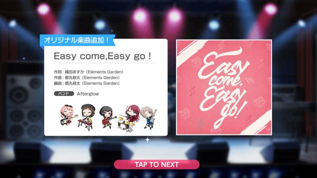 新曲190721『Easy come,Easy go!』