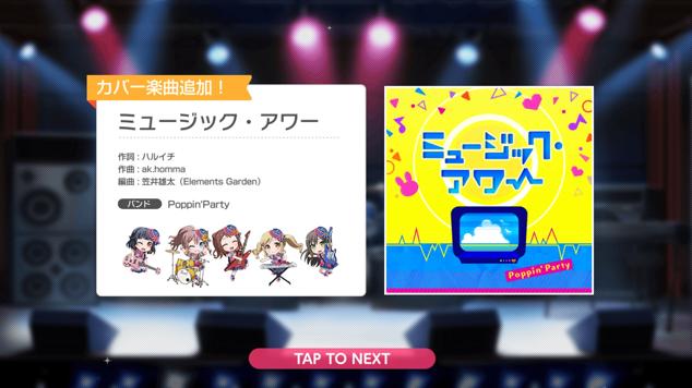 2019/7/27新曲追加情報