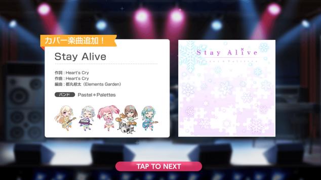 新曲191120『Stay Alive』