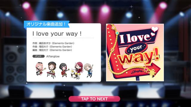 新曲200229『I love your way!』