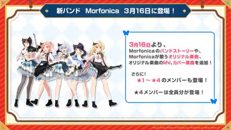 新バンド『Morfonica』