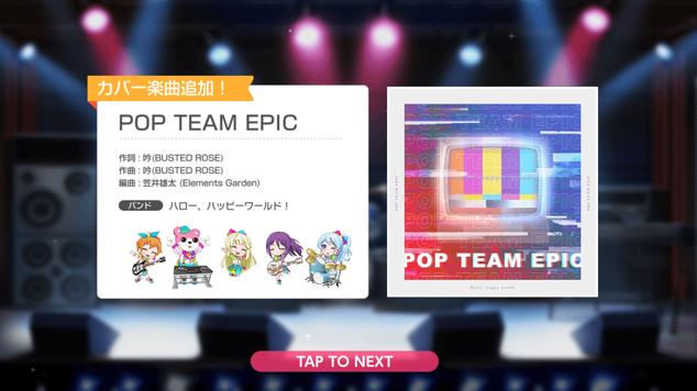 新曲200316-2『POP TEAM EPIC』
