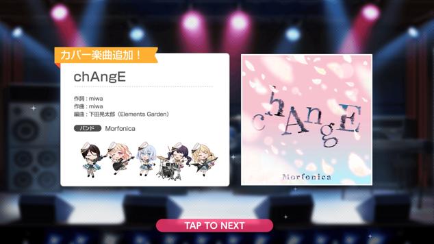 新曲200321『chAngE』