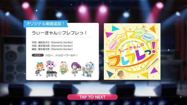 新曲200331『うぃーきゃん☆フレフレっ!』