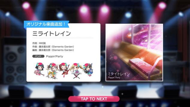 2020/4/24新曲追加情報